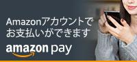 お支払いはamazonpayで。