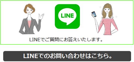LINEでのご連絡はこちら。