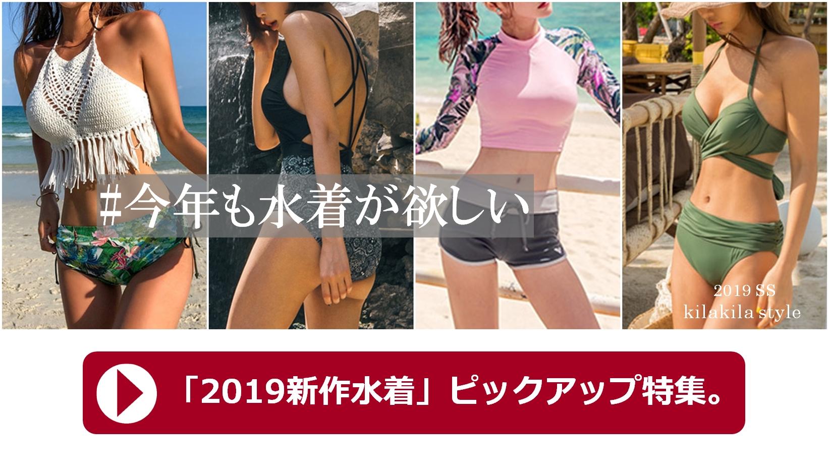 2019新作水着特集