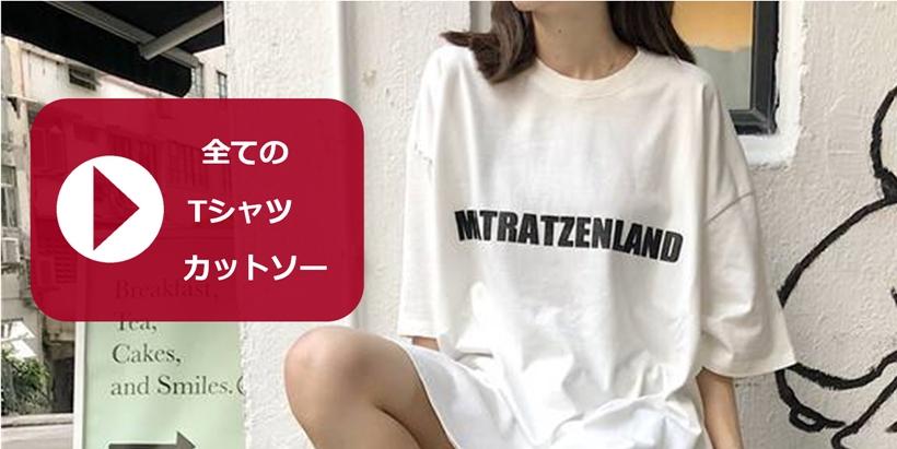 「Tシャツ・カットソー」