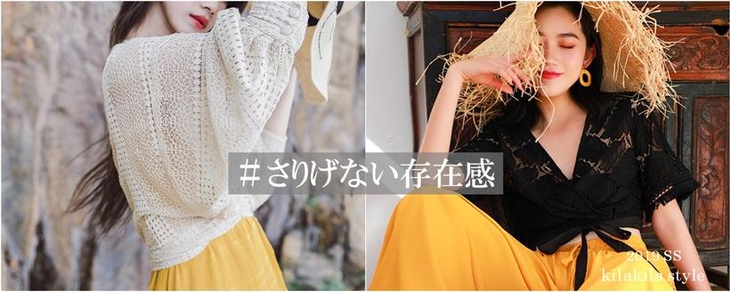 一枚あると便利『夏系羽織り物』特集